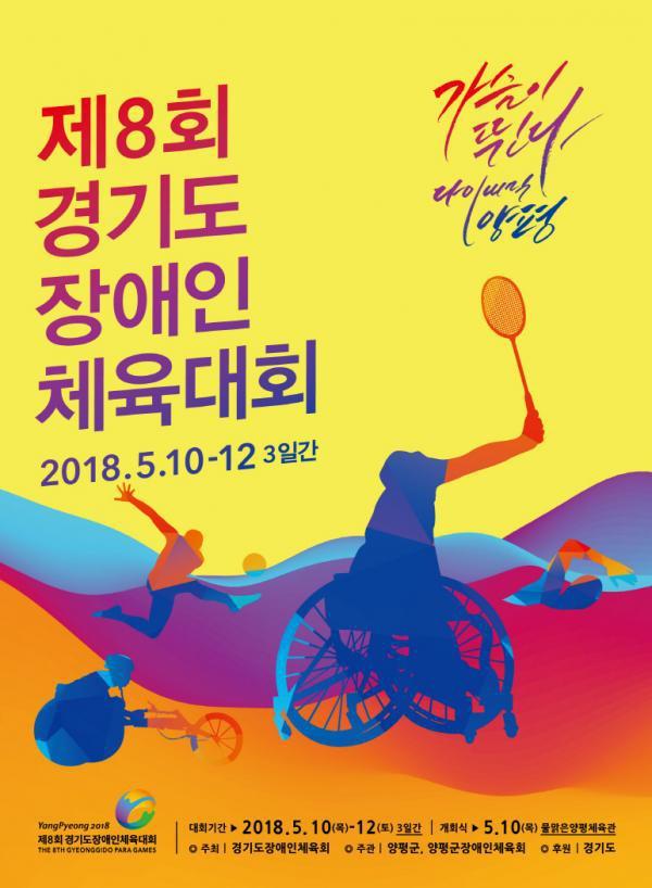 성남시 대표 선수단 14개종목 159명 참가