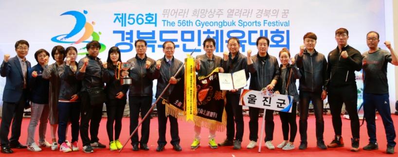 울진군, 제56회 경북도민체육대회 종합2위 달성
