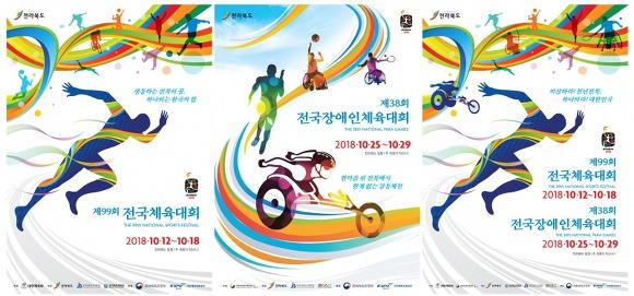 제99회 전국체육대회 개최