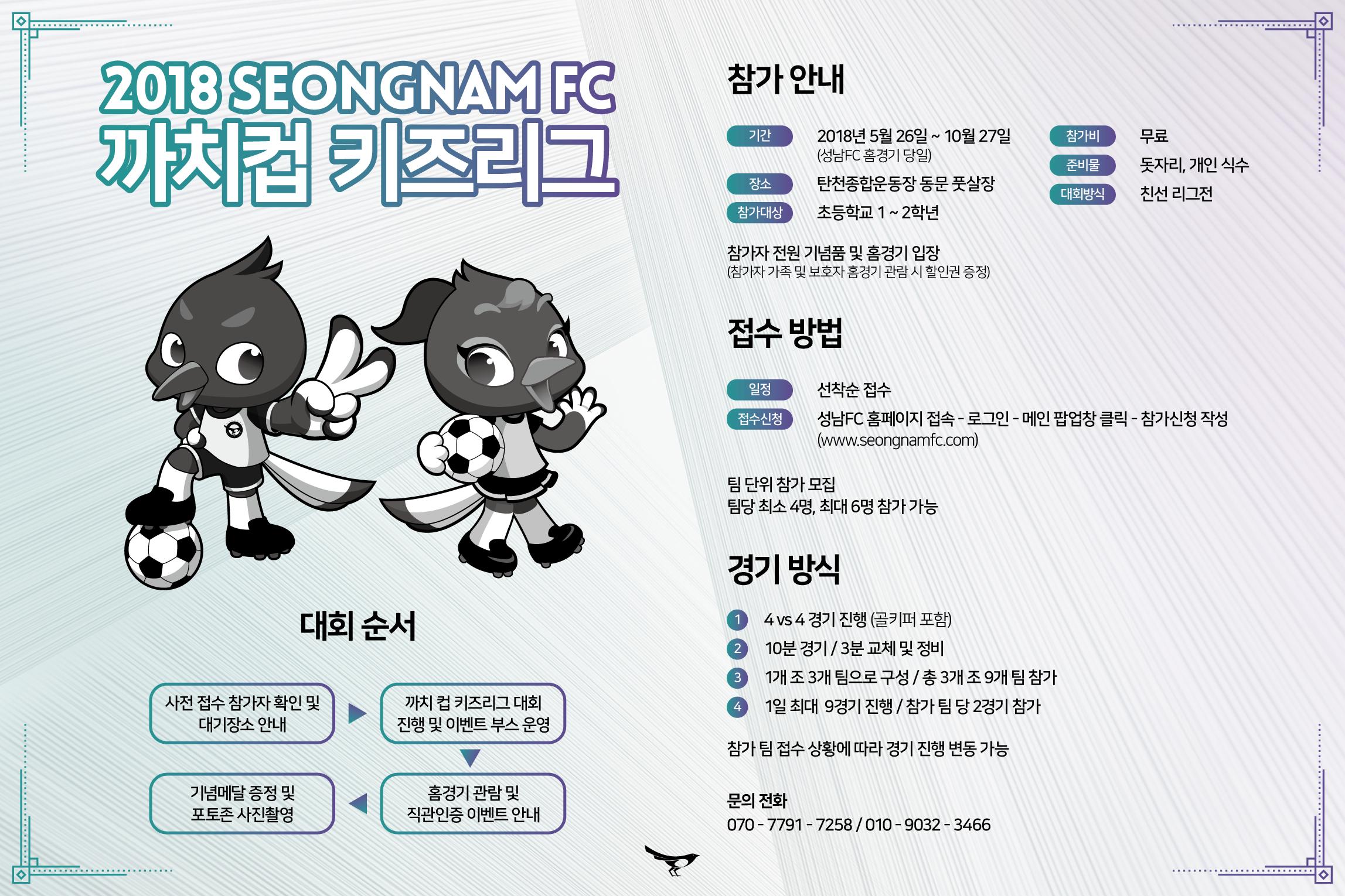 성남FC, '2018 까치컵 키즈리그' 개최