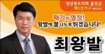 최왕발 후보, 경북 도의원..