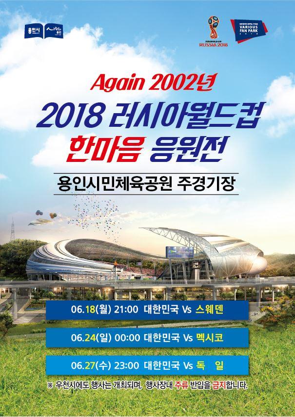 용인시민체육공원서 러시아 월드컵 응원전 개최