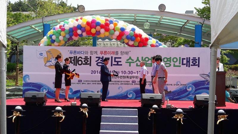 제7회 경기도 수산업경영인 대회 20..