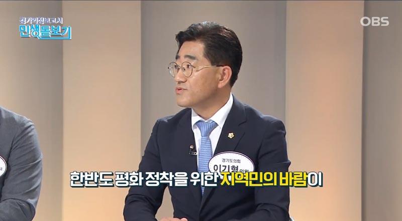 이기형 경기도의원 '남북 한강하구 수..