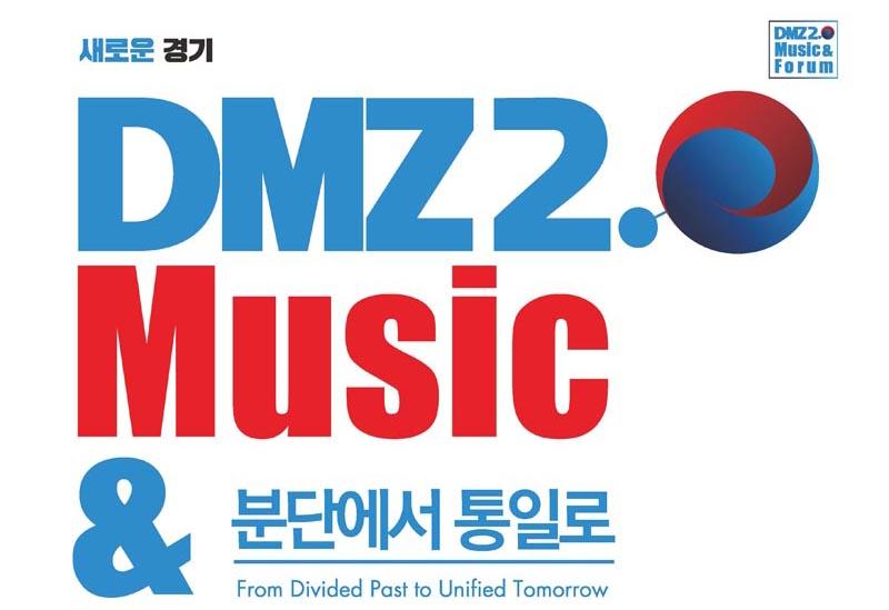 2018 DMZ 2.0 음악과 대화
