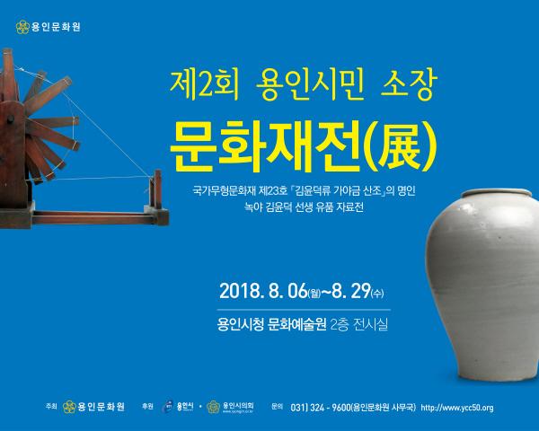 용인시민 소장 문화재 200여점 전시
