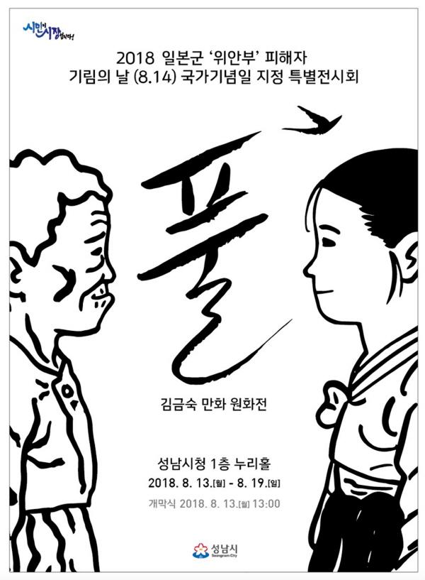 성남시 일본군 '위안부' 피해자 기림의 날 특별전 연다