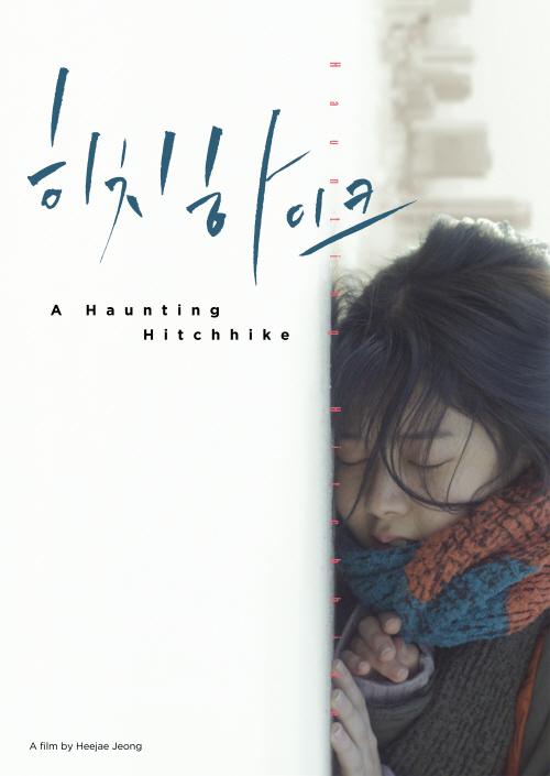 <성남독립영화제작지원작> 시사회