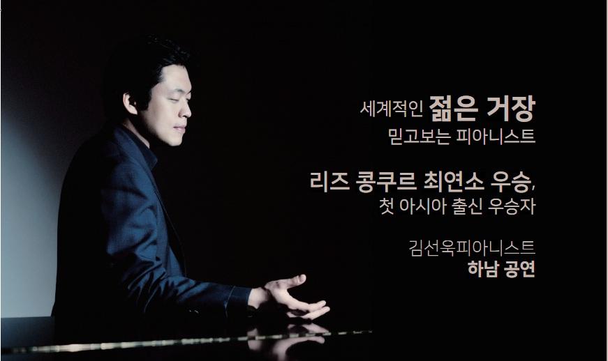 김선욱 피아노 리사이틀