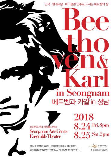 2018 성남아트센터 마스터즈 시리즈 Ⅳ <베토벤과 카알 in 성남>