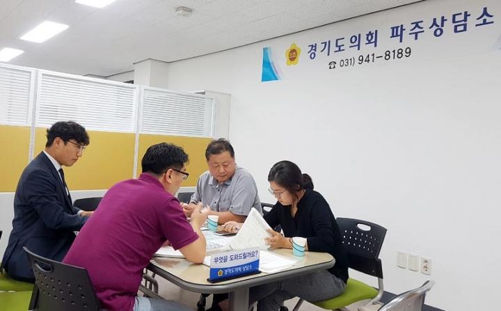 조성환의원,김경일의원,오지혜의원 파주..