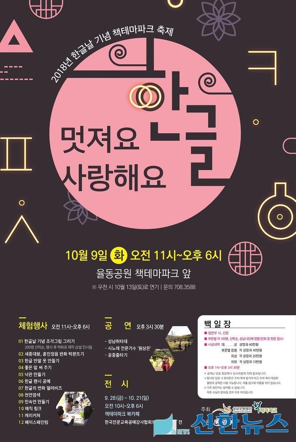 성남문화재단 책테마파크, 2018 한글날 기념 축제