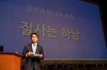 김상호 하남시장, 취임 1..