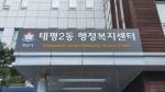 성남시 50개 동 모두 '..