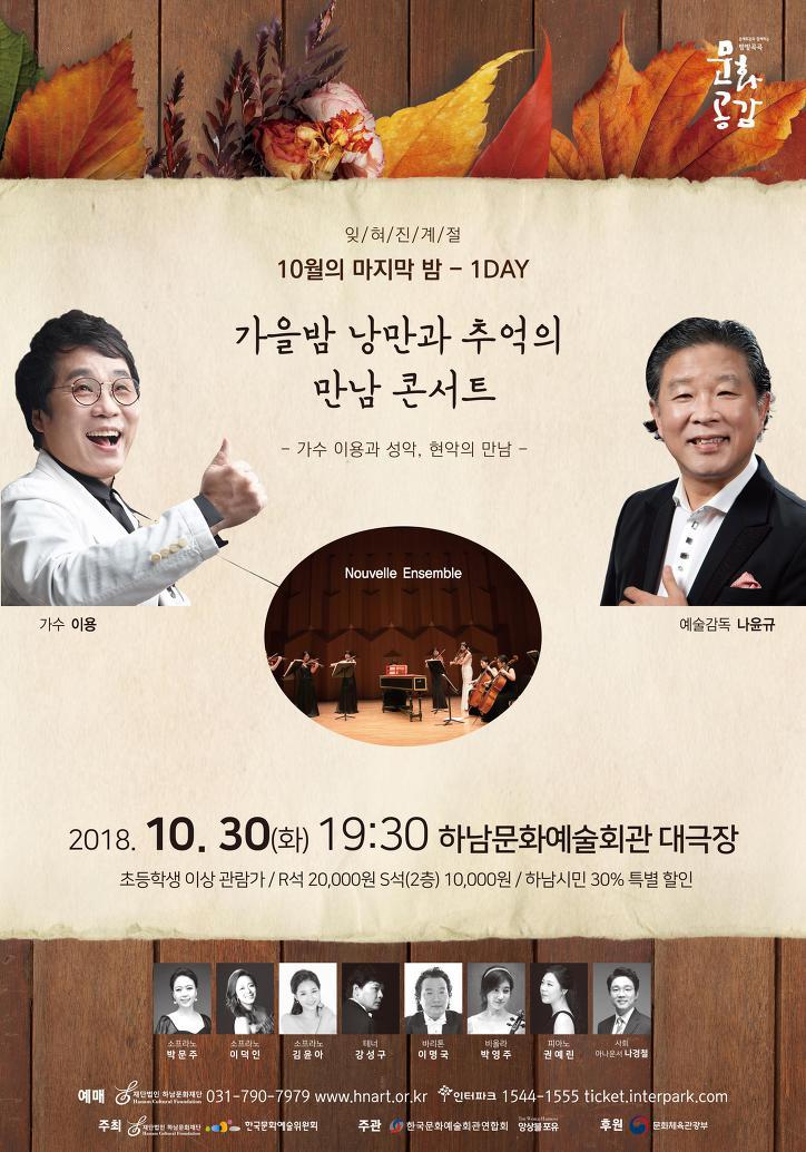하남문화재단, 10월의 마지막 밤 <가을 연주회 2題>