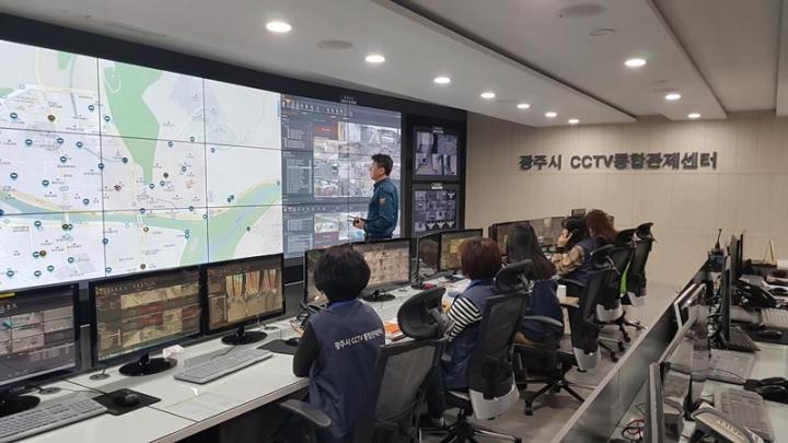광주시 CCTV 통합관제센터, '집 ..