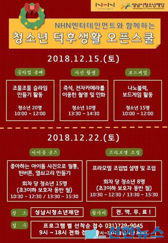 성남시청소년재단, '청소년 덕후..