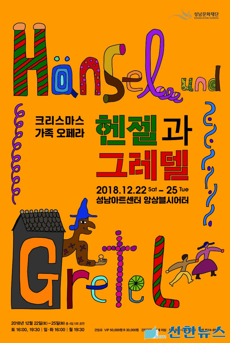 성남문화재단 가족 오페라 '헨젤과 그레텔'