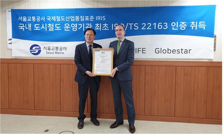 서울교통공사 , 철도차량 유지보수 품질경영시스템 국제표준규격 ISO/TS
