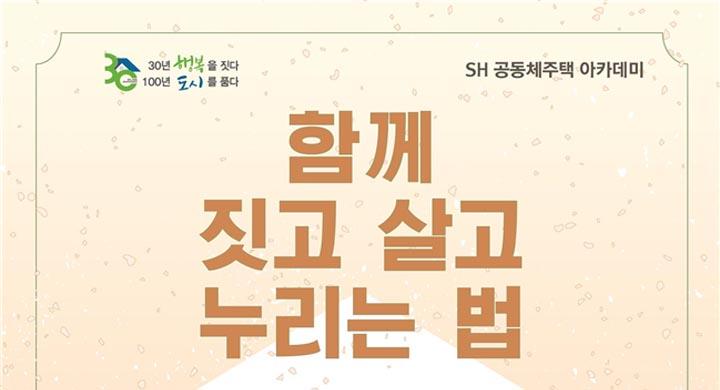 SH공사, 창립 30주년 기념 공동체주택 아카데미 개최
