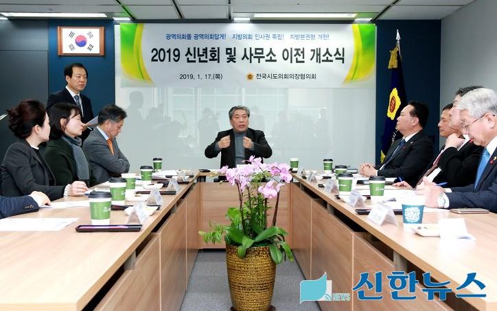 송한준 경기도의회 의장, 2019 신년회 참석