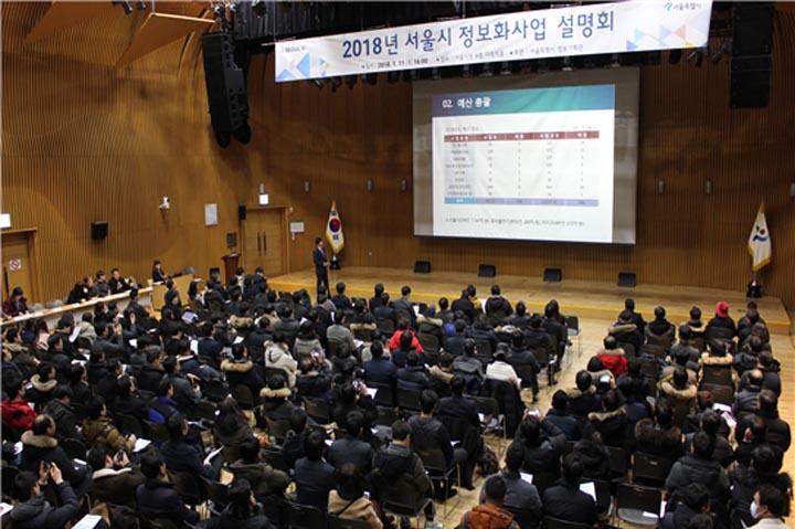 서울시, 정보화사업에 2,306억원 ..