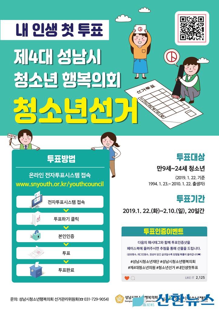 성남시청소년재단,  청소년 선거..