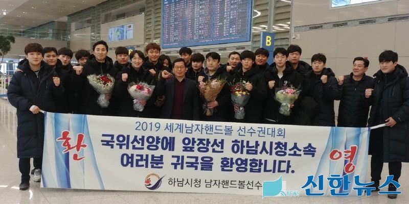 하남시청 남자핸드볼선수단, 국가대표 6명 귀국 환영 행사