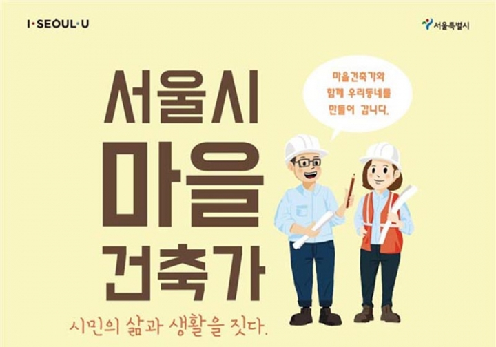 서울시, 우리 동네 공간개선 자문‧지원'서울형 마을건축가'시행