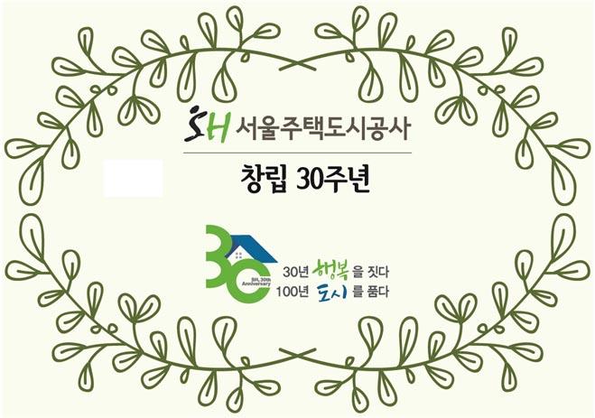 SH공사 창립 30주년, 청년‧신혼부부 특화주택'청신호'브랜드 공식 선포