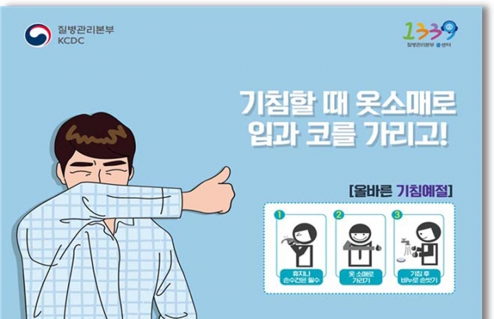 서울시, 해외 유입 홍역환자 ..