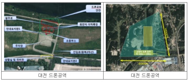 대전 대덕구 일원, 2월부터 드론 시범공역 운영