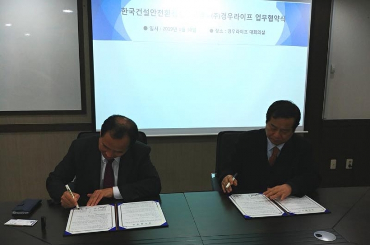한국건설안전환경실천연합 - (주)경우라이프 업무협약 체결