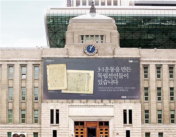 """서울광장 꿈새김판 새단장, """".."""