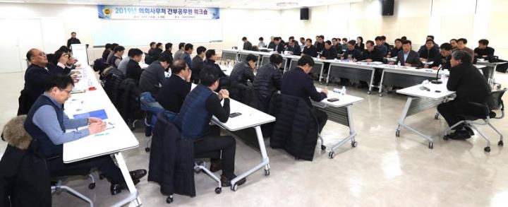 송한준의장,의회사무처 5급이상 공무원..