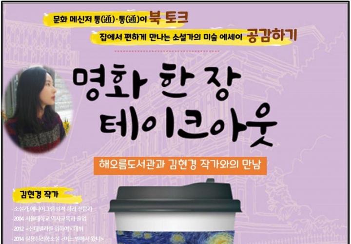 성남시 해오름도서관 '스몰 북 토크'..