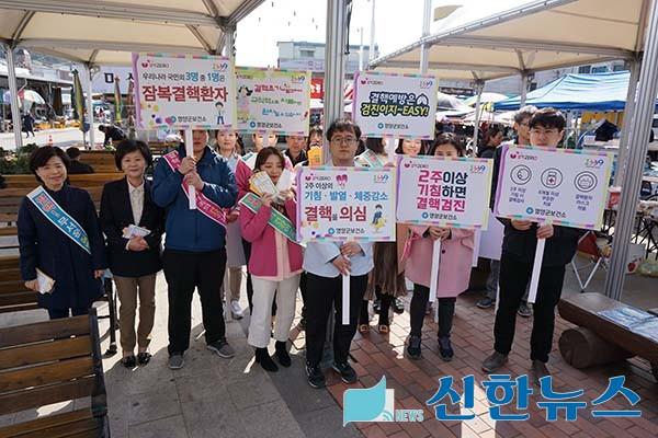 【영양군】 보건소 결핵예방 캠페인 실시