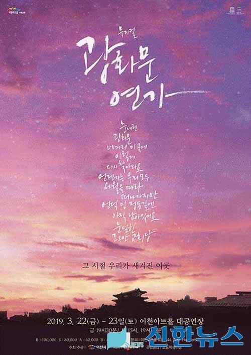 【이천시】 추억여행 '뮤지컬 광화문연가'