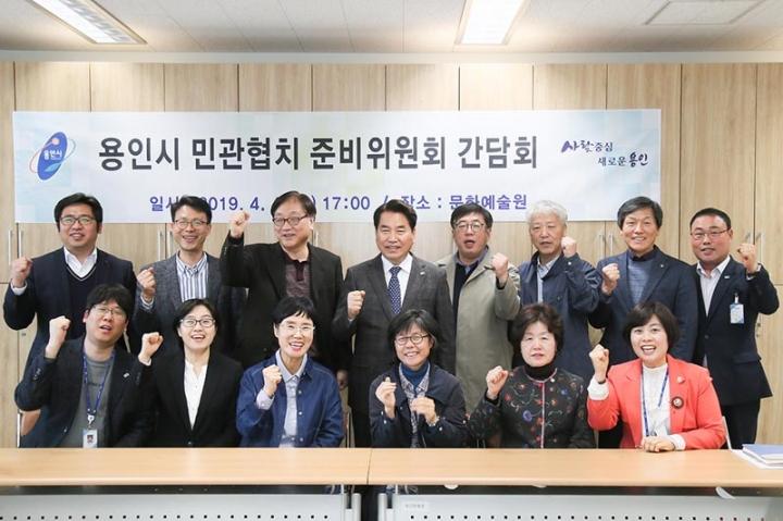 용인시, 민관협치 준비위원회 최종 간..