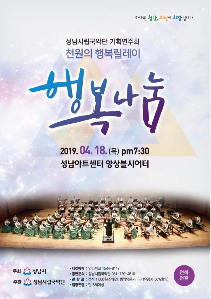 성남시립국악단 기획연주회 천원의 행복..