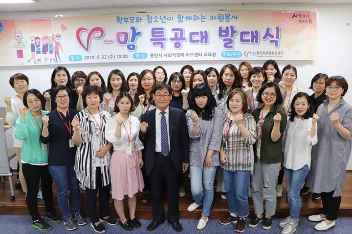용인시 자원봉사센터, V-맘 특공대 ..
