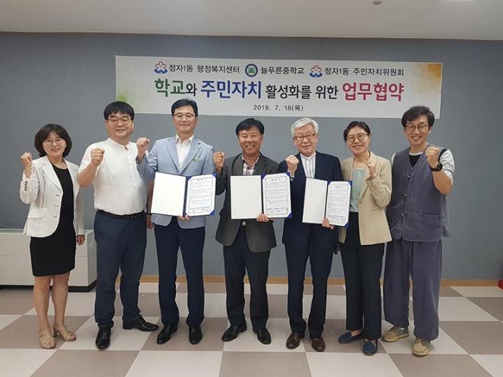 '주민자치 활성화' 정자1동-늘푸른중..