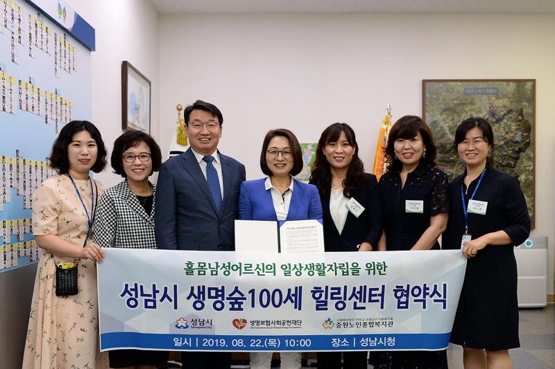 성남에 생명숲 100세 힐링센터 생긴다…홀몸 ..