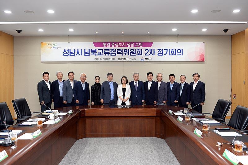 성남시 남북교류협력위원회 2차 정기회의