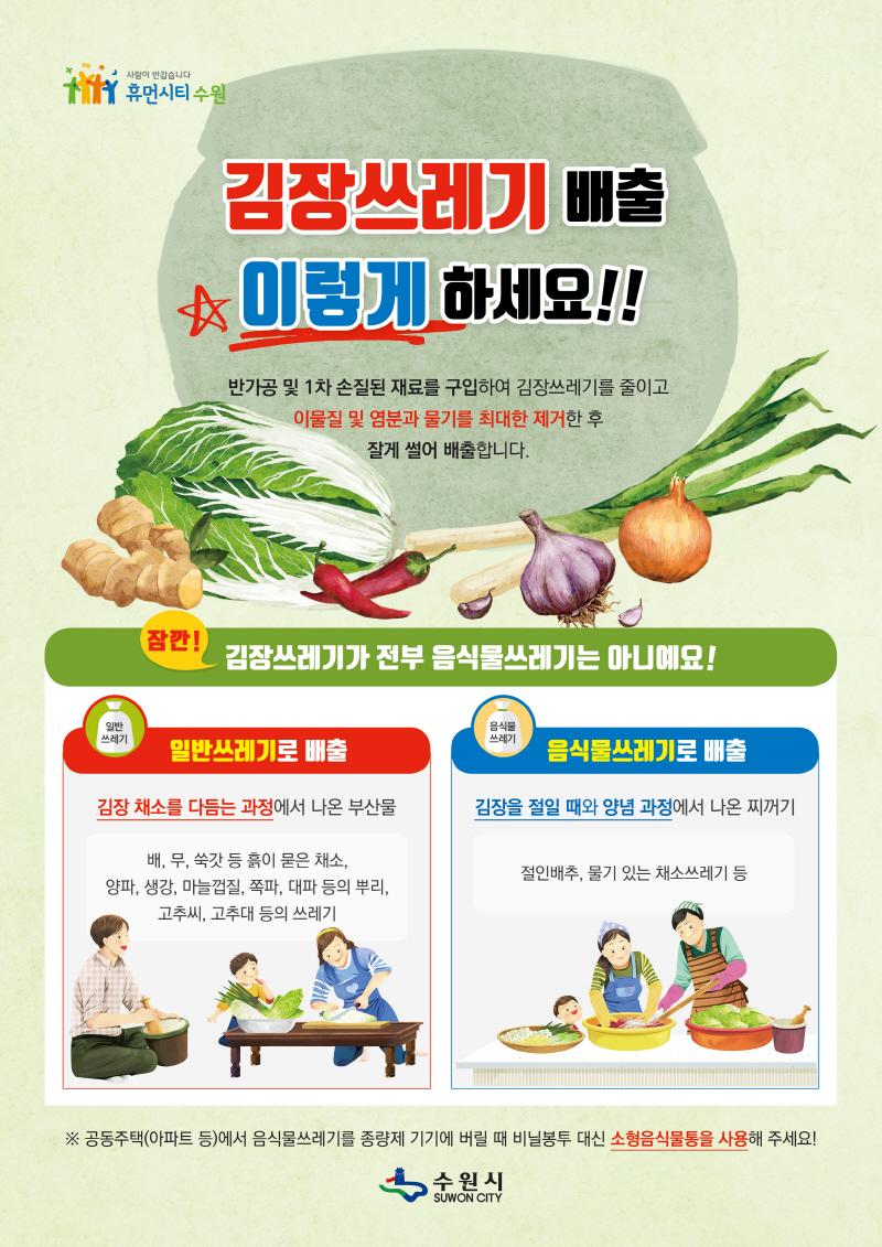"""""""김장쓰레기 이렇게 배출하세요"""""""