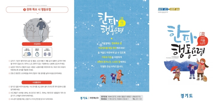 경기도, '한파 대응요령 담긴 홍보물' 5만부 제작 배포