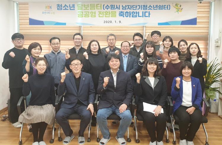 수원시 위기청소년 단기 쉼터 공공형으..