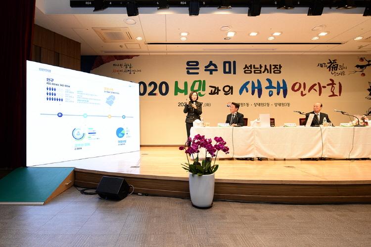 성남 새해인사회 개최 '소통을 위한 새로운 시..