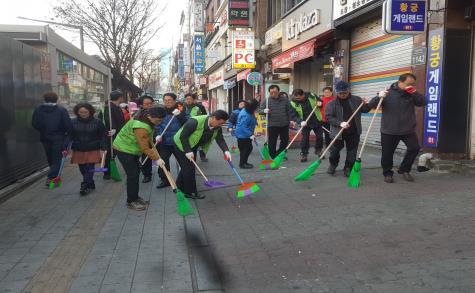 성남시 시민과 함께하는 설맞이 시민대청소