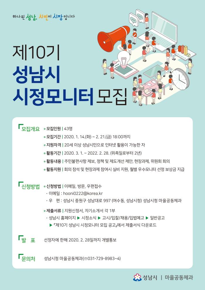 """""""시민의 목소리를 정책으로"""" 성남시 시정모니터.."""